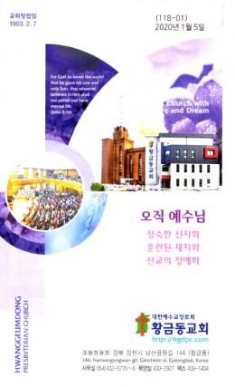 교회주보20010501.jpg