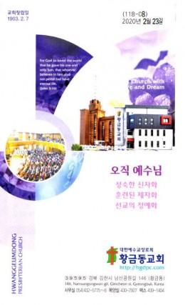 교회주보20022301.jpg