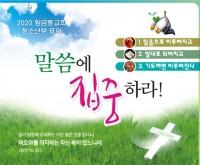 2020년 청소년부 주제 현수막.jpg