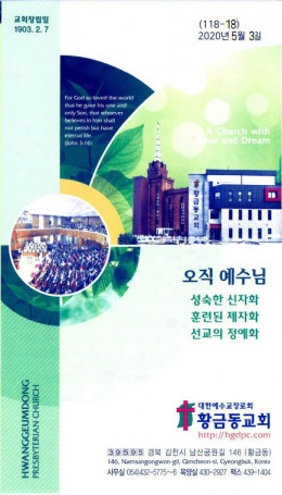 교회주보20050301.jpg