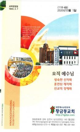 교회주보20110101.jpg