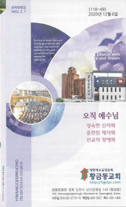 교회주보20120601.jpg