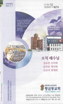 교회주보20122701.jpg