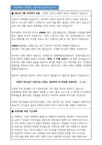 미얀마 기도제목 1.jpg